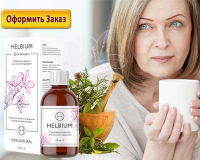 Хельбиум для женского здоровья
