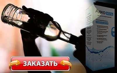 Алконоль купить в аптеке