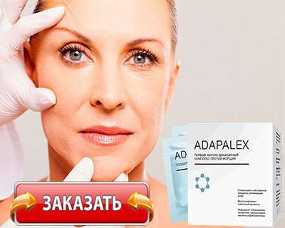 Заказать Adapalex на официальном сайте
