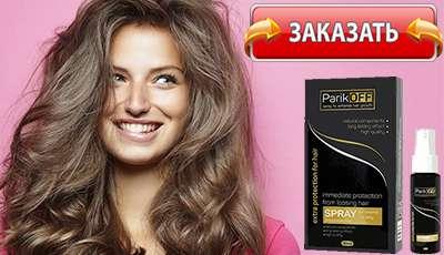 ParikOFF купить в аптеке