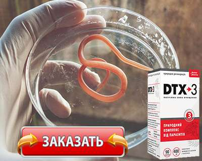 Заказать DTX-3 на официальном сайте
