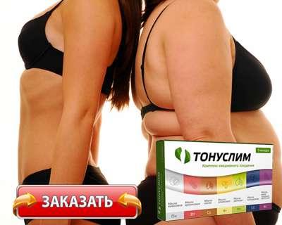 Препарат Тонуслим купить по доступной цене.