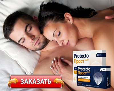 Заказать Протектопрост на официальном сайте.